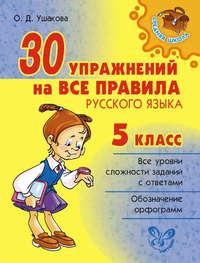Книга 30 упражнений на все правила русского языка. 5 класс - Автор Ольга Ушакова