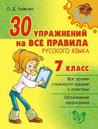 Книга 30 упражнений на все правила русского языка. 7 класс - Автор Ольга Ушакова