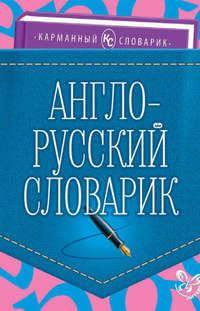 Книга Англо-русский словарик - Автор Ольга Ушакова