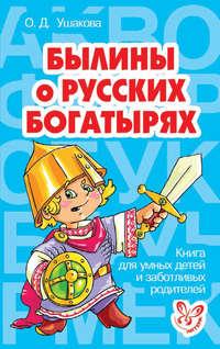 Книга Былины о русских богатырях - Автор Ольга Ушакова