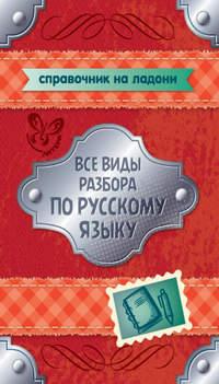Книга Все виды разбора по русскому языку. 5-9 классы - Автор Ольга Ушакова