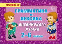Книга Грамматика и лексика английского языка. 2-6 классы - Автор Ольга Ушакова