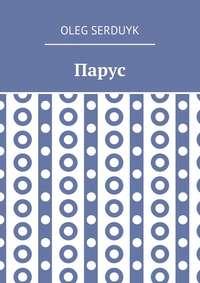 Книга Парус - Автор Oleg Serduyk