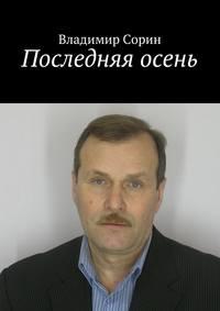 Книга Последняя осень - Автор Владимир Сорин
