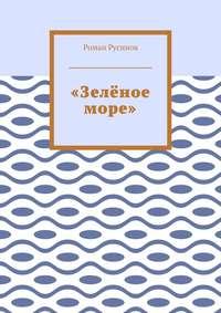 Книга «Зелёное море» - Автор Роман Русинов