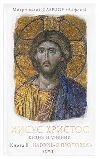 Иисус Христос. Жизнь и учение. Книга II Нагорная проповедь. Том 1. Общий контекст Нагорной проповеди