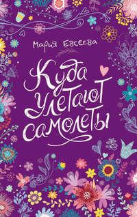Книга Куда улетают самолеты - Автор Мария Евсеева