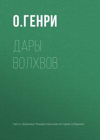 Книга Дары волхвов - Автор О. Генри