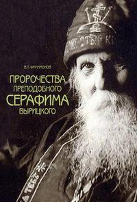 Книга Пророчества преподобного Серафима Вырицкого - Автор Валерий Филимонов