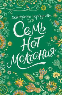 Книга Семь нот молчания - Автор Екатерина Горбунова