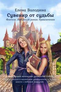 Книга Сувенир от судьбы - Автор Елена Володина