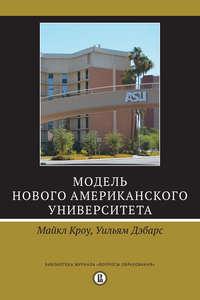 Книга Модель Нового американского университета - Автор Майкл Кроу