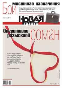 Книга Новая Газета 108-2017 - Автор Редакция газеты Новая газета