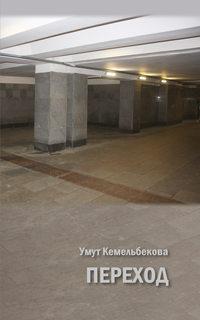 Книга Переход. Возможная реальность (сборник) - Автор Умут Кемельбекова