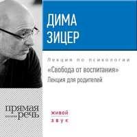 Книга Лекция «Свобода от воспитания» - Автор Дима Зицер