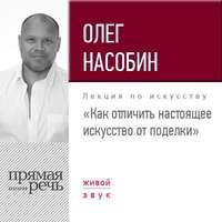 Книга Лекция «Как отличить настоящее искусство от поделки» - Автор Олег Насобин
