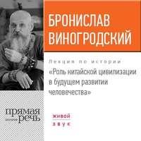 Книга Лекция «Роль китайской цивилизации в будущем развитии человечества» - Автор Бронислав Виногродский