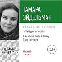 Книга Лекция «Загадки истории. Как жили люди в эпоху Возрождения» - Автор Тамара Эйдельман