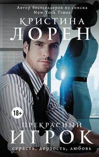 Книга Прекрасный игрок - Автор Кристина Лорен