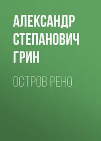 Книга Остров Рено - Автор Александр Грин