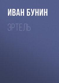 Книга Эртель - Автор Иван Бунин