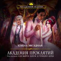 Книга Урок восьмой: Как выйти замуж за темного лорда - Автор Елена Звёздная