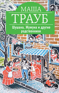Книга Шушана, Жужуна и другие родственники - Автор Маша Трауб