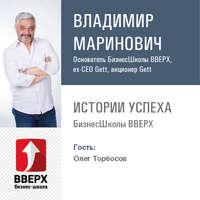 Книга Олег Торбосов. От официанта до совладельца успешного бизнеса за 2 года - Автор Владимир Маринович