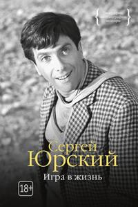 Книга Игра в жизнь - Автор Сергей Юрский