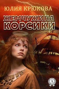 Купить книгу Жемчужина Корсики, автора Юлии Крюковой