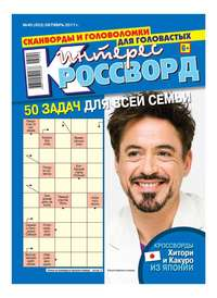 Купить книгу Интерес-кроссворд 40-2017, автора