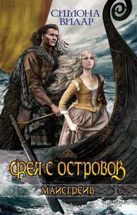 Купить книгу Фея с островов, автора Симоны Вилар