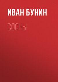 Книга Сосны - Автор Иван Бунин