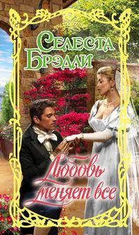 Купить книгу Любовь меняет все, автора Селесты Брэдли