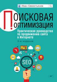 Продвижение сайта pdf компании, занимающиеся продвижением сайтов