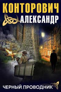 Купить книгу Черный проводник, автора Александра Конторовича