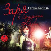 Купить книгу Заря в Академии Крови, автора Елены Кароль