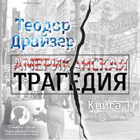 Купить книгу Американская трагедия. Книга 1, автора Теодора  Драйзера