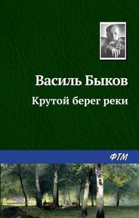 Книга Крутой берег реки - Автор Василий Быков