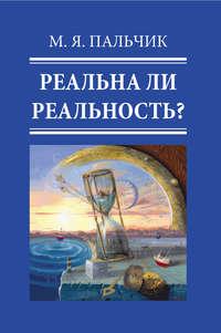 Купить книгу Реальна ли реальность?, автора М. Я. Пальчика