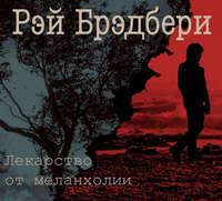 Купить книгу Лекарство от меланхолии, автора Рэя Брэдбери