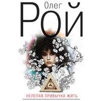 Купить книгу Нелепая привычка жить, автора Олега Роя