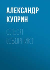 Купить книгу Олеся (cборник), автора Александра Куприна