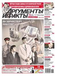 Купить книгу Аргументы и Факты Москва 41-2017, автора