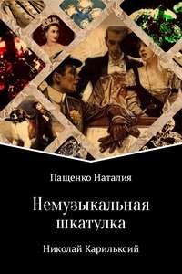 Купить книгу Немузыкальная шкатулка, автора Наталии Валериевны Пащенко