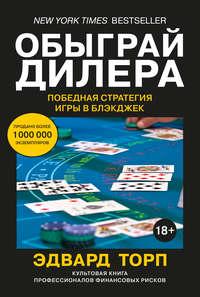 Купить книгу Обыграй дилера: Победная стратегия игры в блэкджек, автора Эдварда Торпа