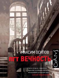 Купить книгу пгт Вечность (сборник), автора Максима Осипова