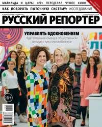 Русский Репортер 19-2017