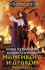 Электронная книга «Мантикора и Дракон. Эпизод II» – Анна Кувайкова