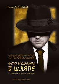 Книга Фото мужчины в шляпе с улыбкой и чуть в профиль - Автор Нина Еперина